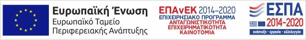 ΕΠΑνΕΚ 2014-2020 - Ποιοτικός Εκσυγχρονισμός